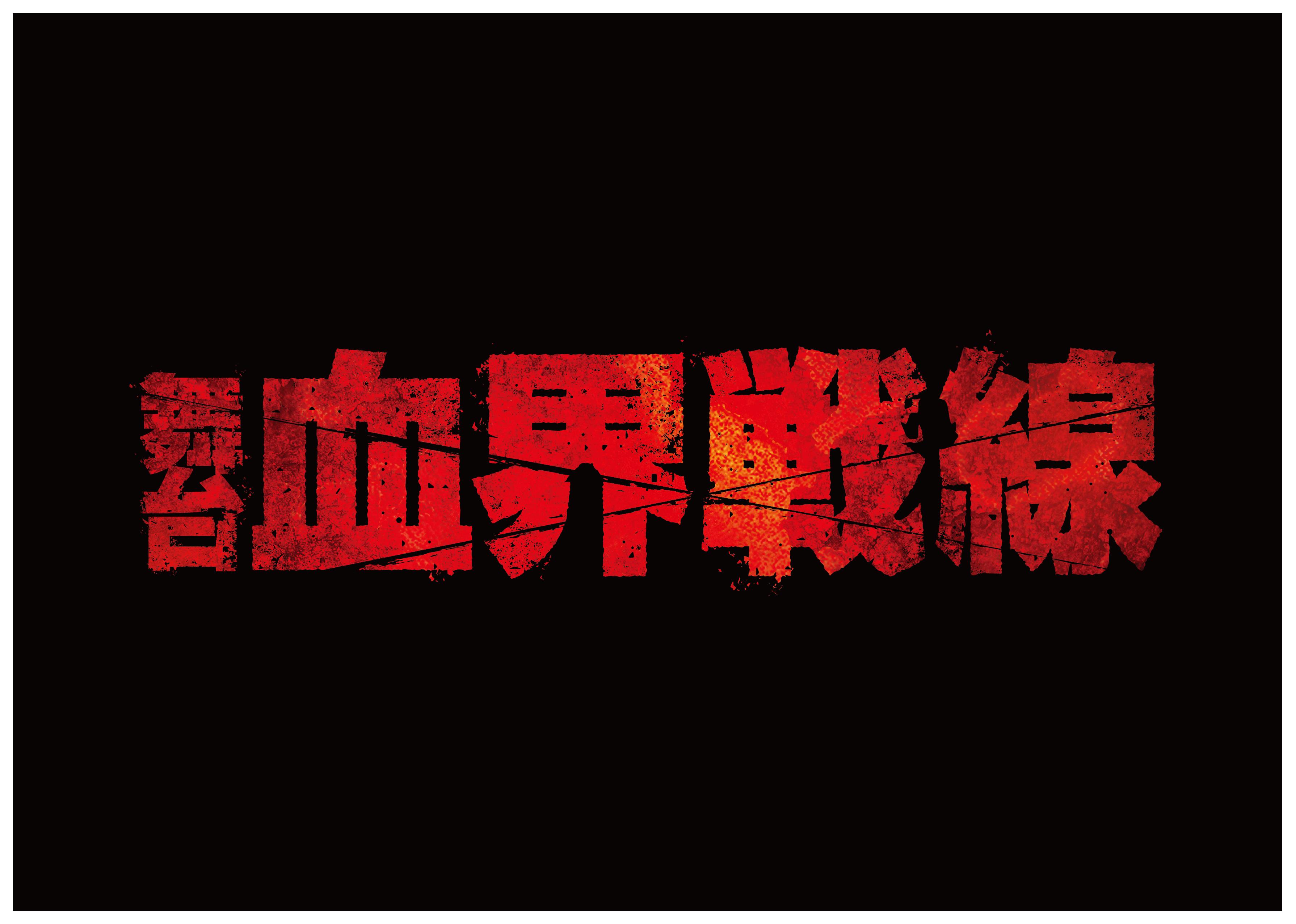 © 内藤泰弘/集英社 © 舞台『血界戦線』製作委員会