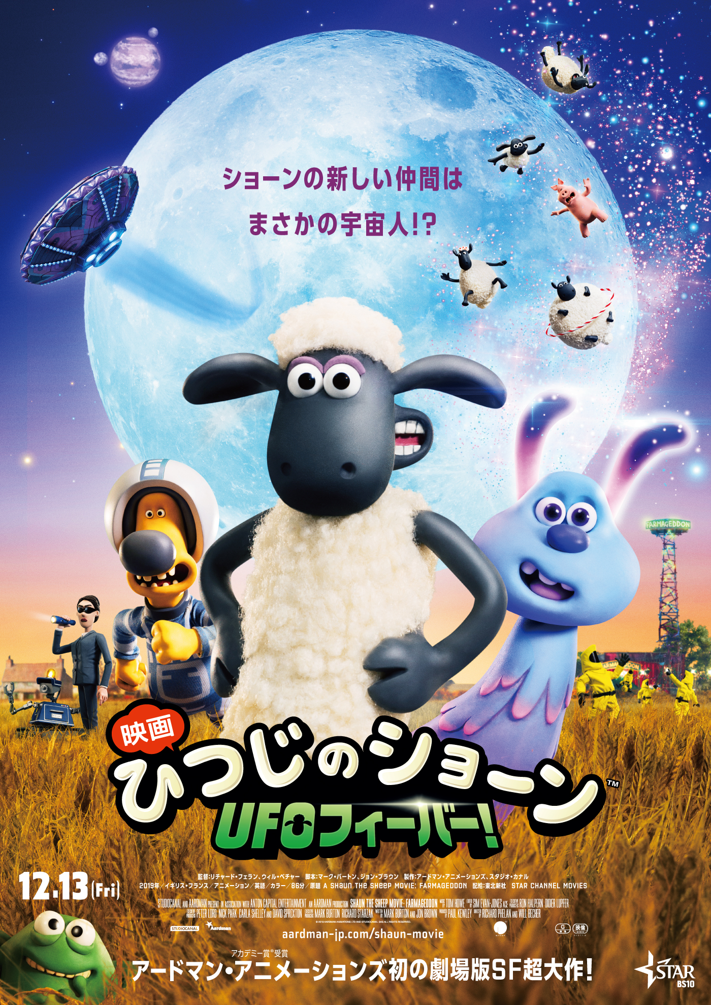 © 2019 Aardman Animations Ltd and Studiocanal SAS. All Rights Reserved.