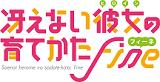 ©2019 丸戸史明・深崎暮人・KADOKAWA ファンタジア文庫刊/映画も冴えない製作委員会