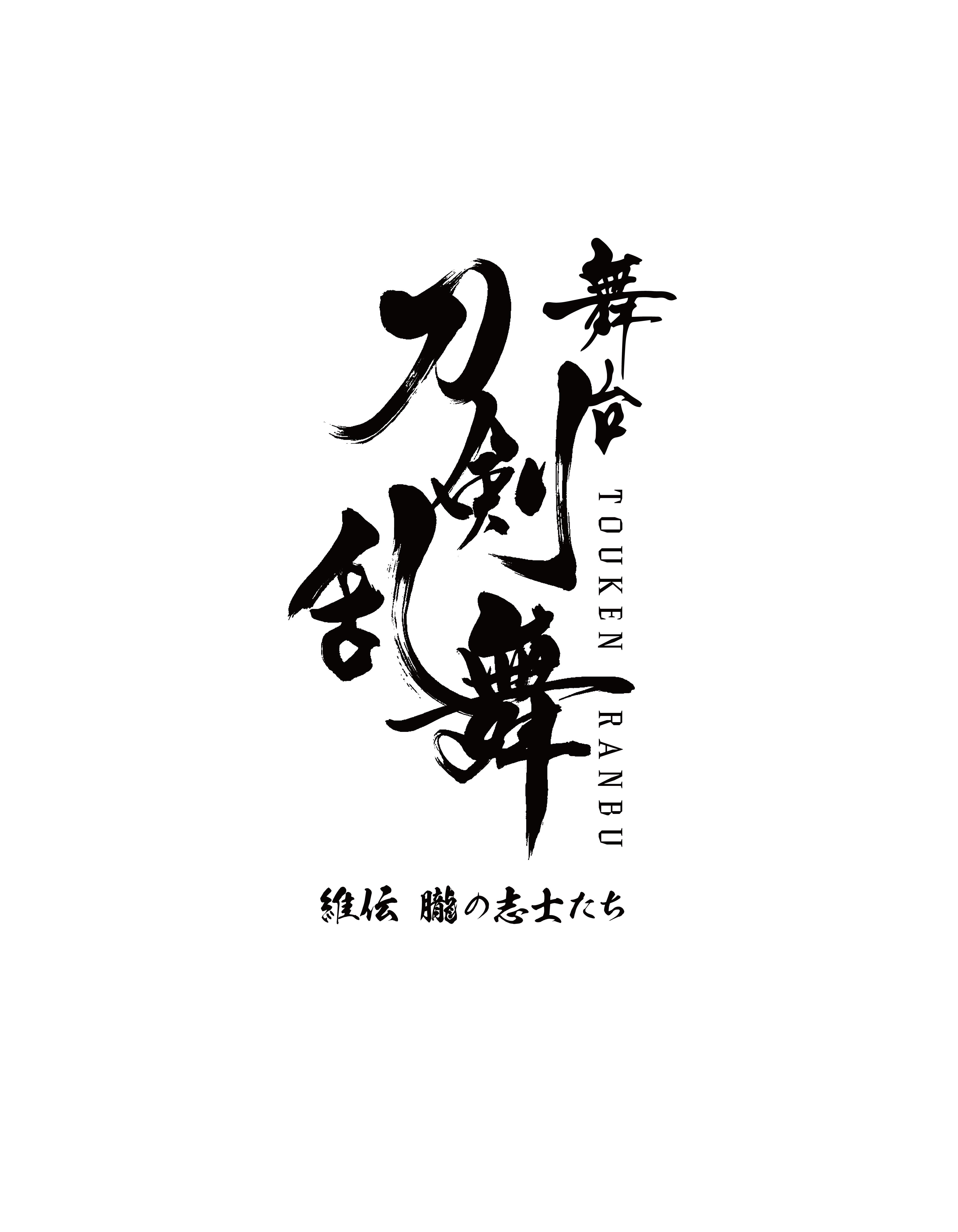 ©舞台『刀剣乱舞』製作委員会 ©2015-2019 DMM GAMES/Nitroplus
