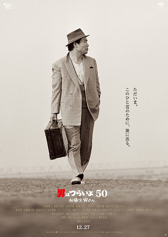 (C)2019 松竹株式会社