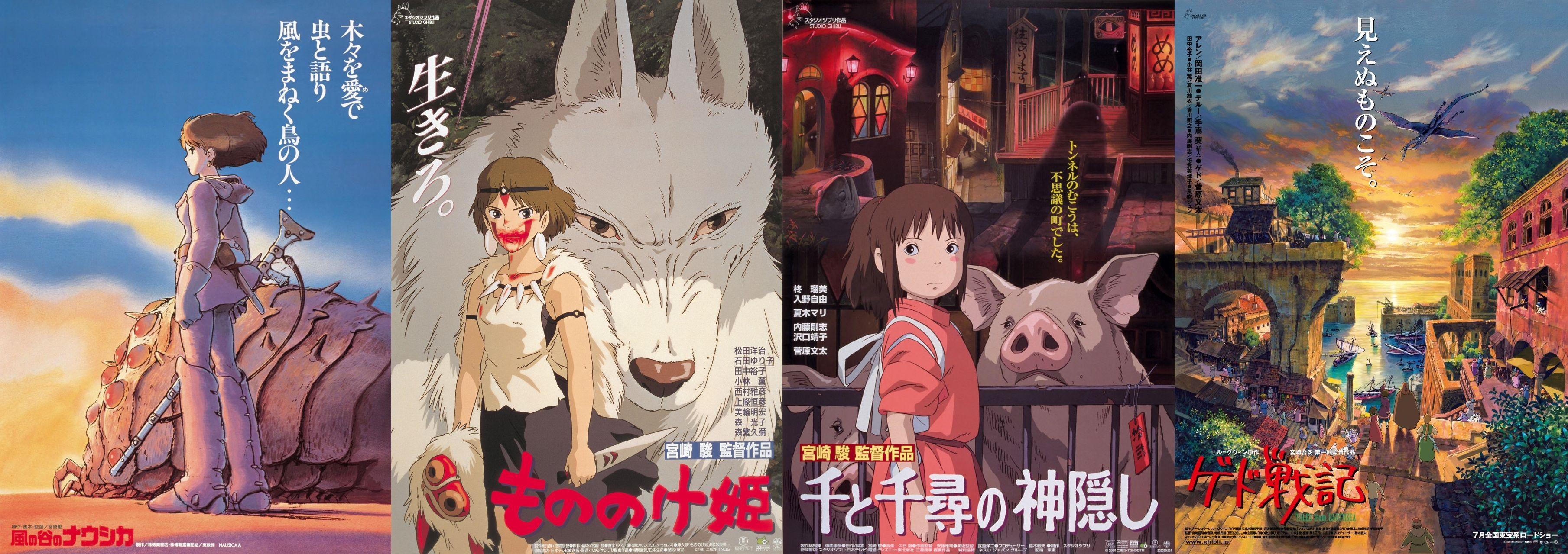 (C) 1984 Studio Ghibli・H / (C) 1997 Studio Ghibli・ND / (C) 2001 Studio Ghibli・NDDTM / (C) 2006 Studio Ghibli・NDHDMT