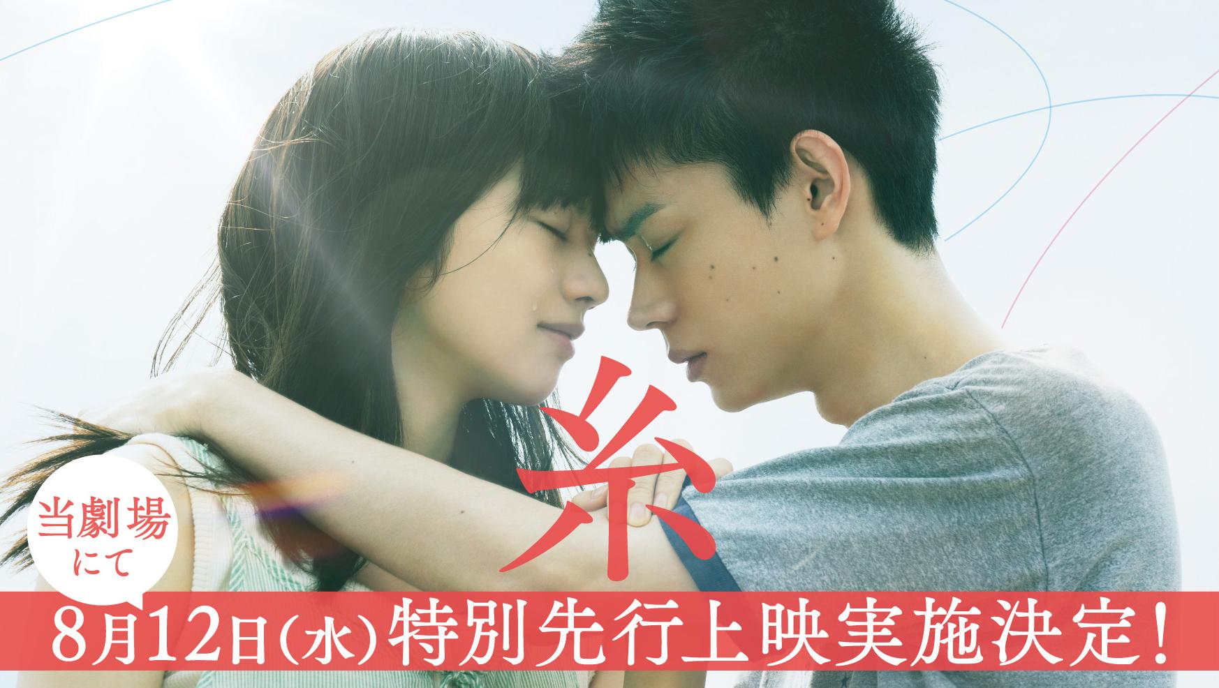 ©2020映画「糸」製作委員会