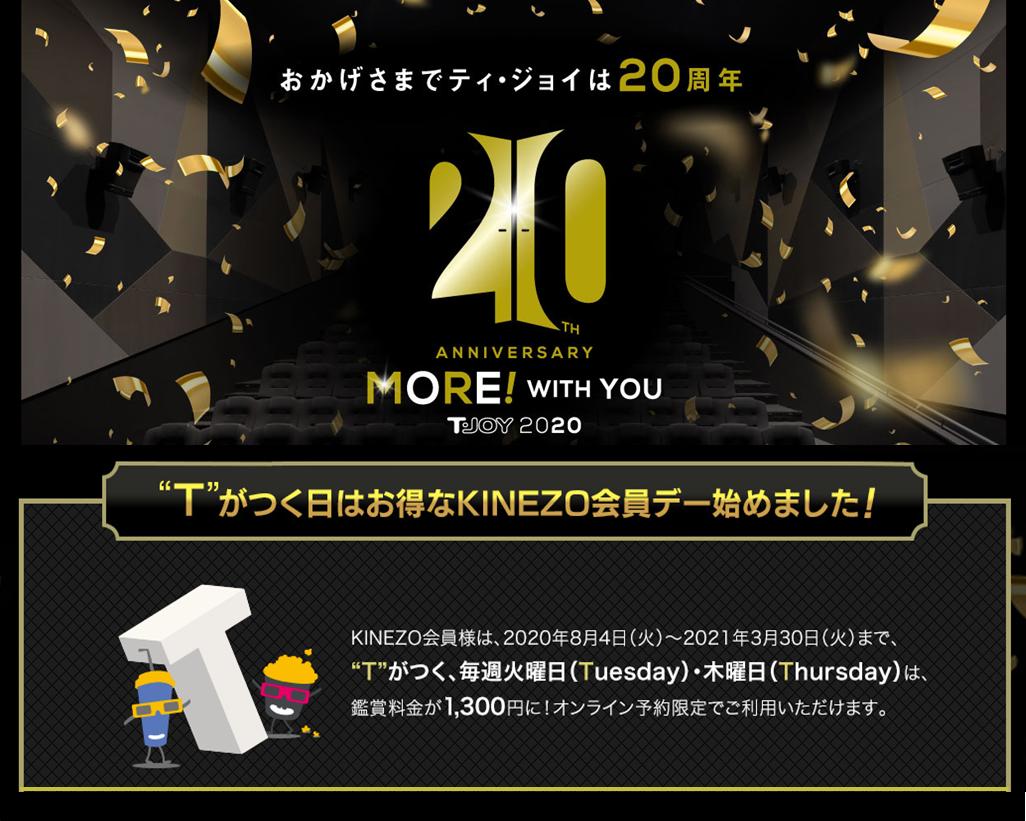 """T""がつく日はお得な「KINEZO」会員デーが始めました!"