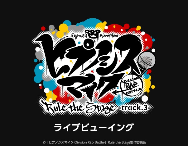 ©『ヒプノシスマイク-Division Rap Battle-』Rule the Stage製作委員会