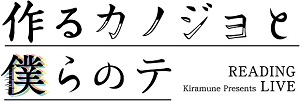 © Kiramune Project