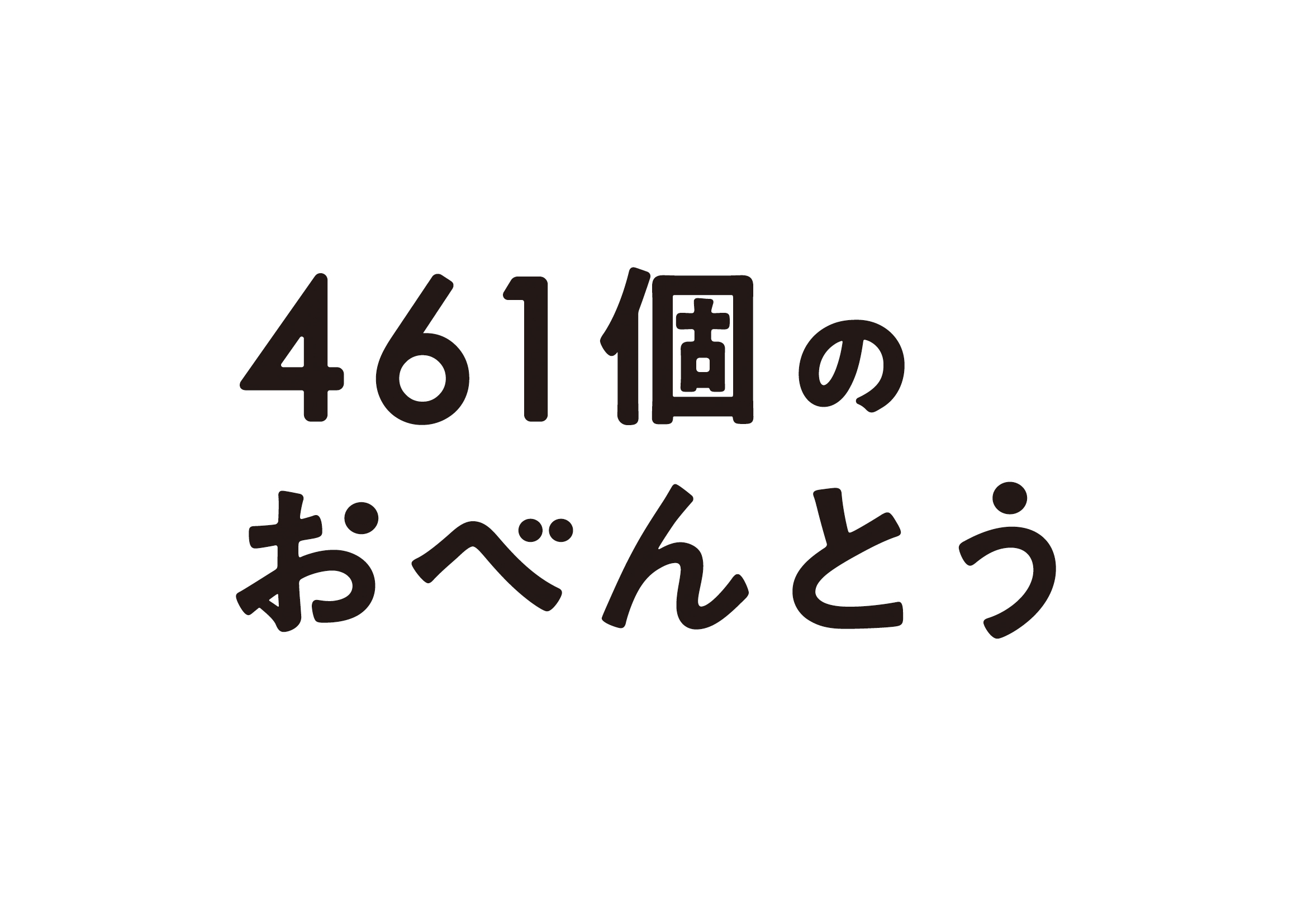 Ⓒ2020「461個のおべんとう」製作委員会