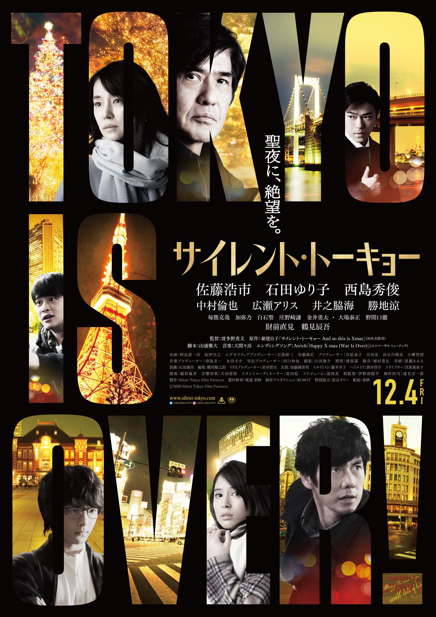 Ⓒ2020 Silent Tokyo Film Partners