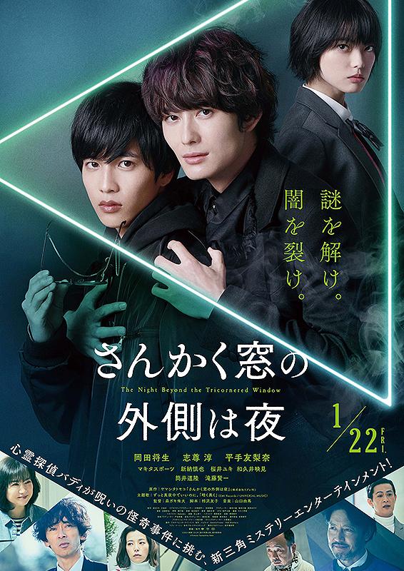 (C)2021「さんかく窓の外側は夜」製作委員会 (C)Tomoko Yamashita/libre