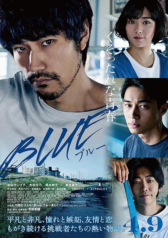 Ⓒ2021『BLUE/ブルー』製作委員会