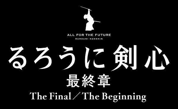 ©和月伸宏/集英社 ©2020映画「るろうに剣心 最終章 The Final/The Beginning」製作委員会
