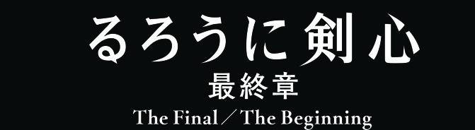© 和月伸宏/集英社 ©2020 映画「るろうに剣心 最終章 The Final/The Beginning 」製作委員会
