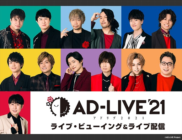 ©AD-LIVE Project