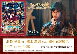(C)横関大/講談社 (C)2021「劇場版 ルパンの娘」製作委員会